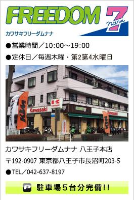 Kawasakiフリーダム7