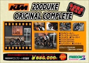 200DUKEコンプリート