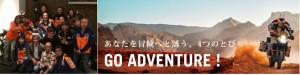 adventure top