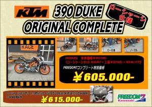 390DUKEローシャーシ