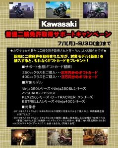 カワサキ新免サポート