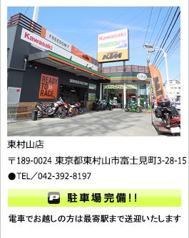 Kawasakiフリーダム7東村山