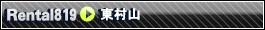 レンタル819東村山