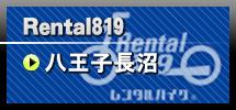 Rental 819八王子長沼店