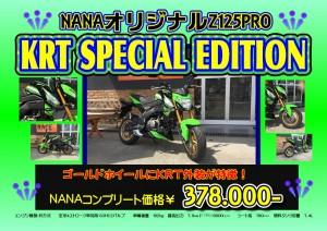ナナz125krtse
