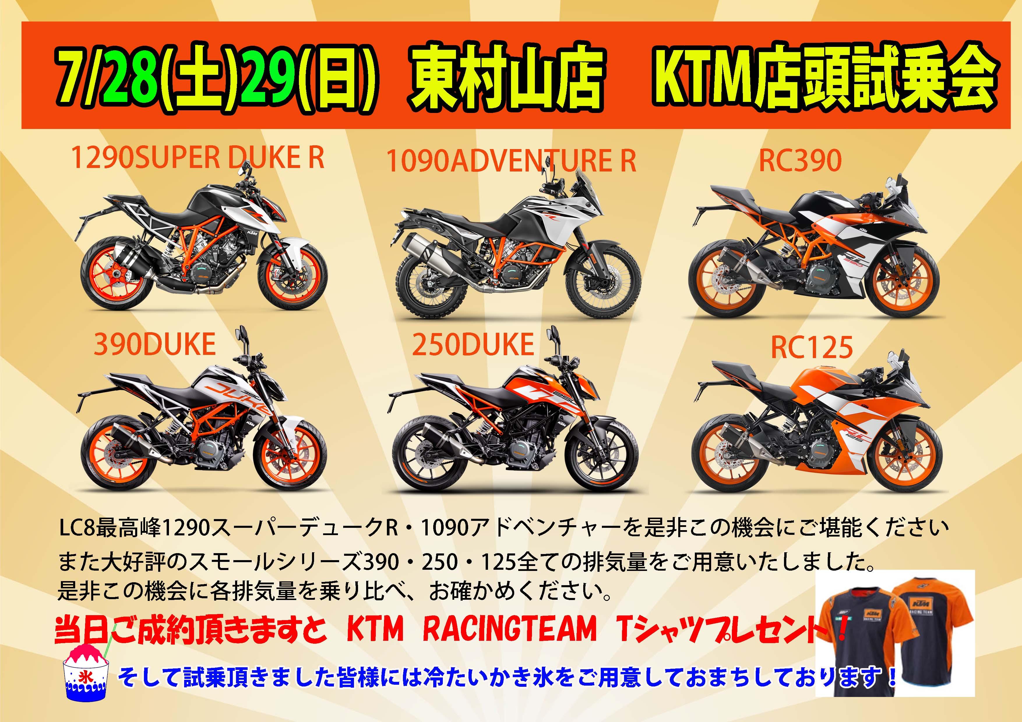 KTM試乗会jpg